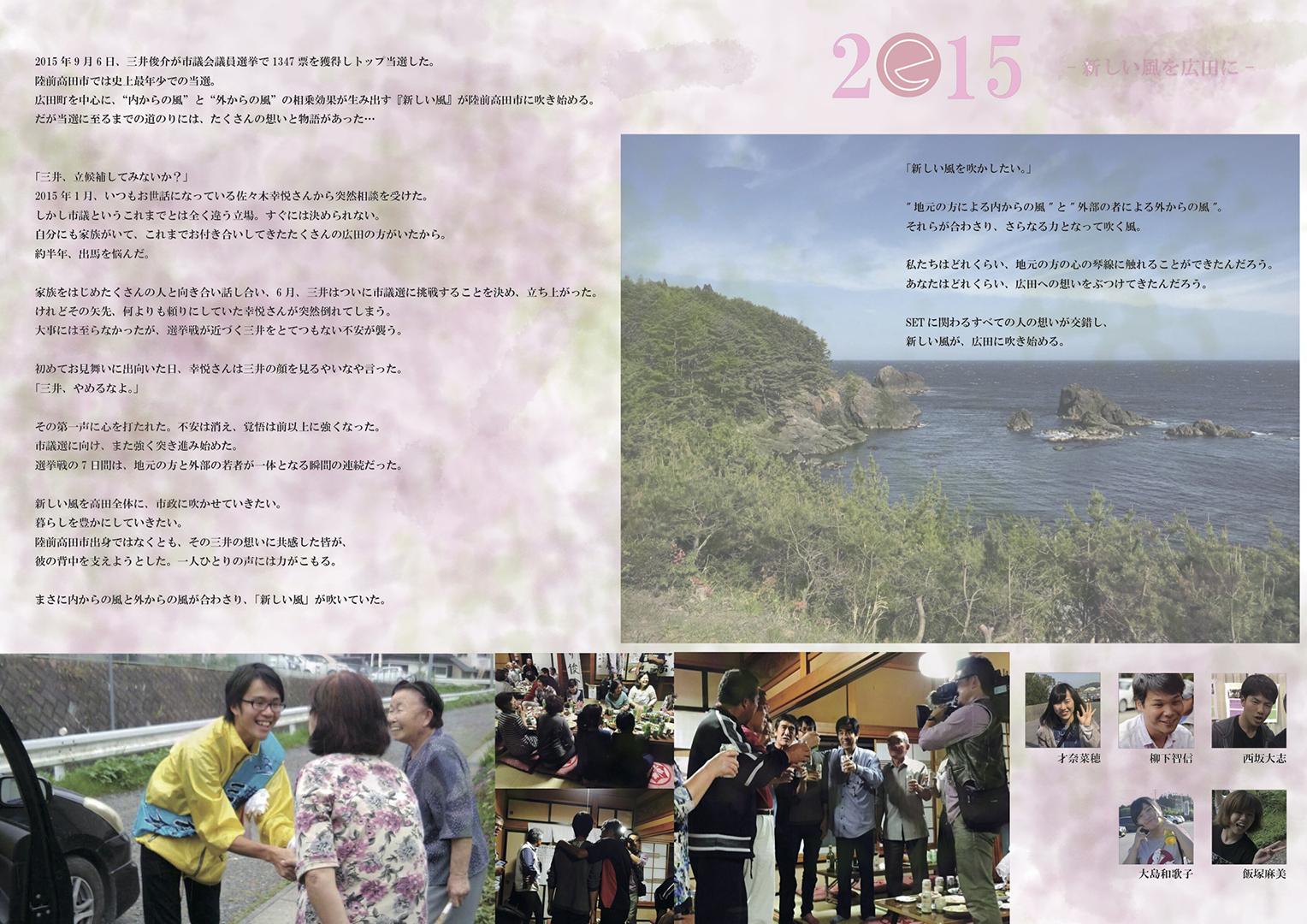SETの沿革2015年①