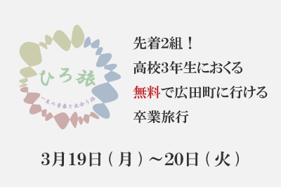 hirotabi
