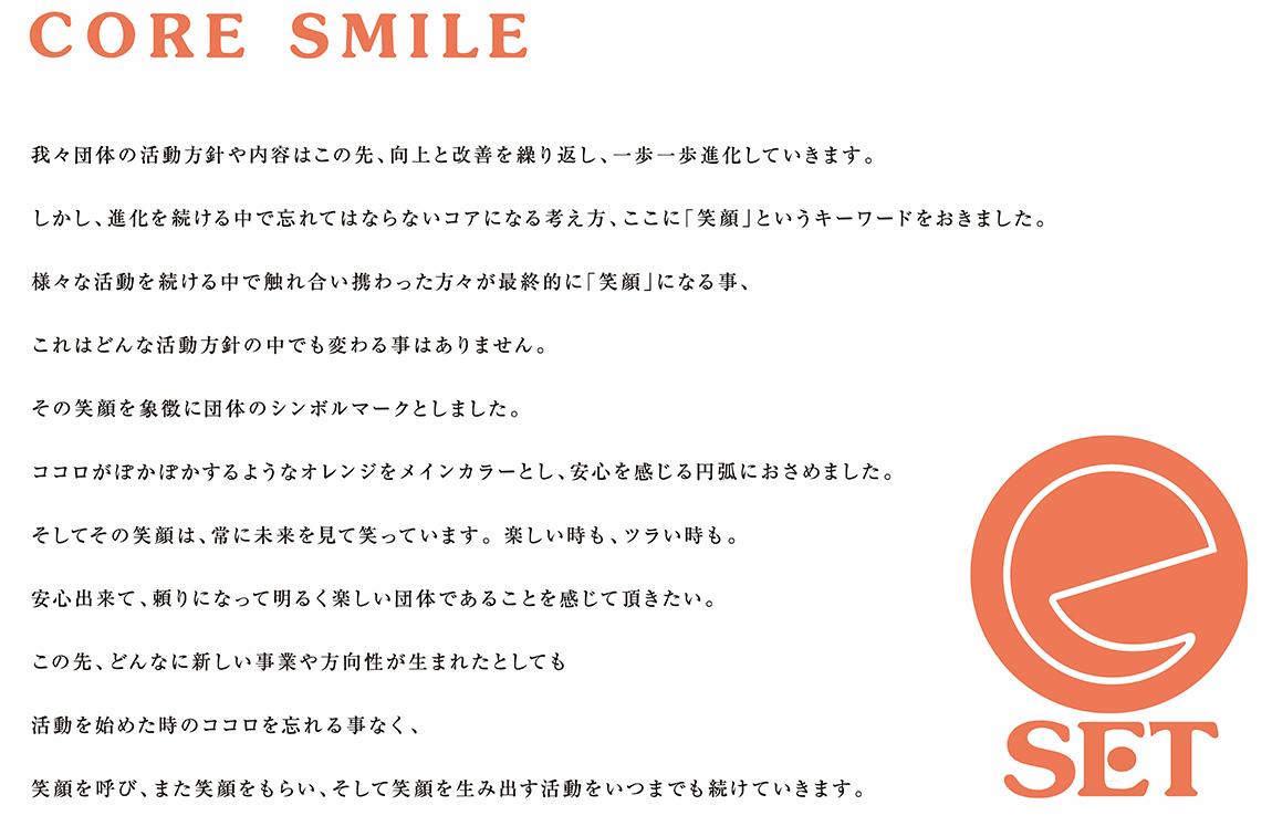 CORE SMILE
