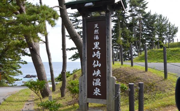 黒崎海峡温泉