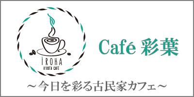 Café彩葉