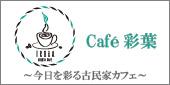 Café 彩葉