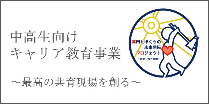 高田と僕らの未来開拓プロジェクト