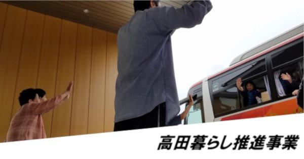 広田民泊事業部